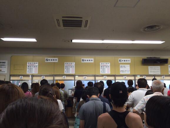 京都府運転免許試験場印紙販売窓口