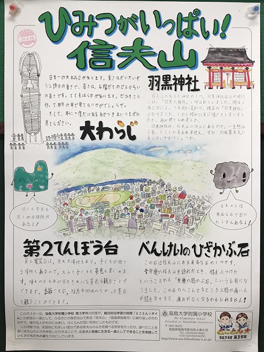信夫山のポスター