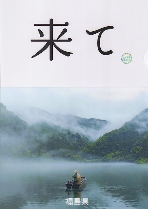 福島県の「来て」というパンフレット