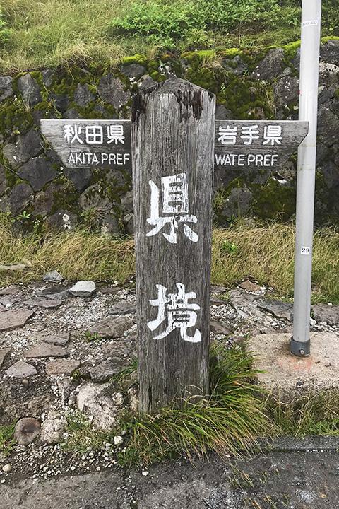 見返峠:岩手と秋田の県境