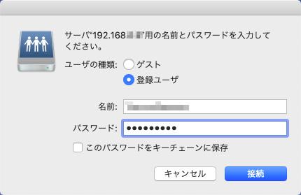 ユーザ名とパスワードを入れて接続