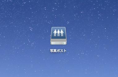 MacのデスクトップにWindowsコンピュータのフォルダがマウントされます