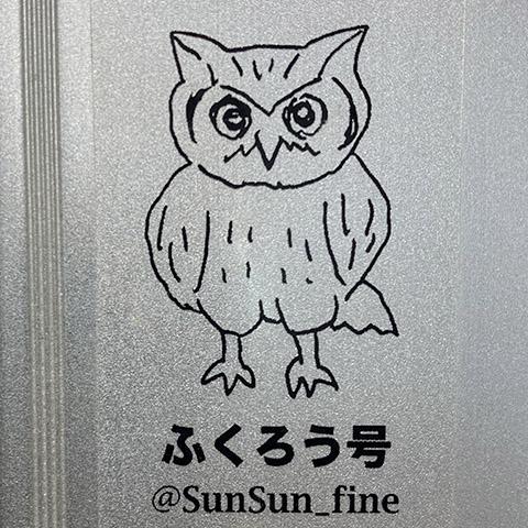 from ふくろう