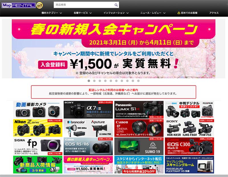 マップレンタルwebサイト