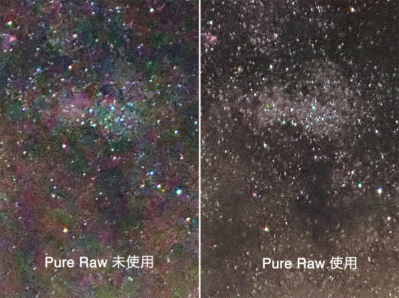 Pure Raw使用・未使用の比較