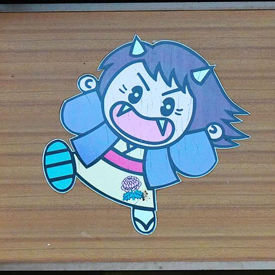 鬼婆のマスコットキャラクター