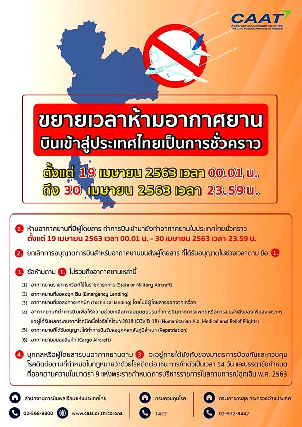 f:id:supansa-thai:20200415140136j:plain