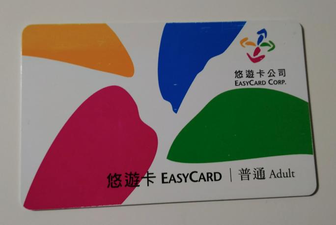 台湾の悠遊卡(EASY CARD)