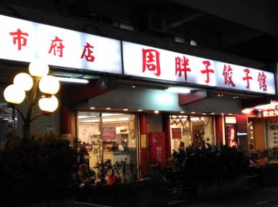 台北メトロの市政府駅近くにある周胖子餃子館