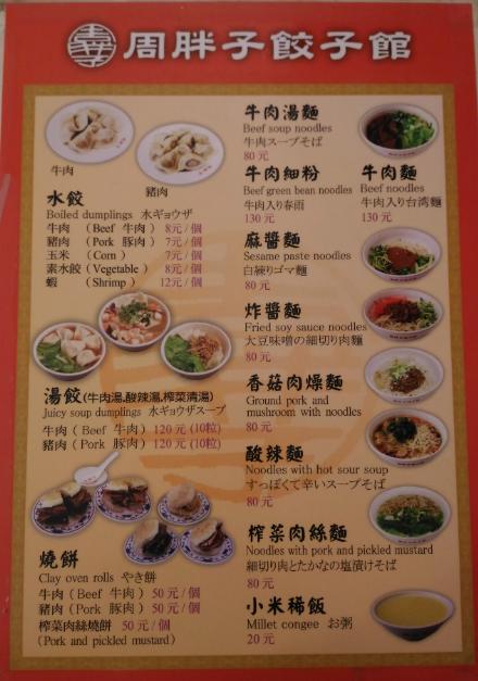 台北メトロの市政府駅近くにある周胖子餃子館のメニュー