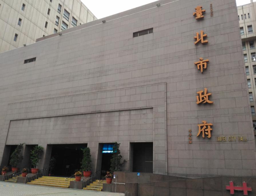 台湾の台北市政府