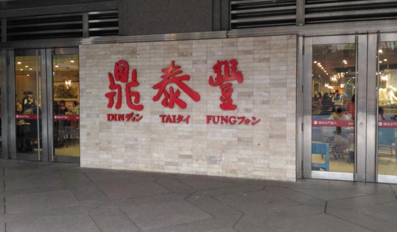 鼎泰豊(ディンタイフォン)の101店