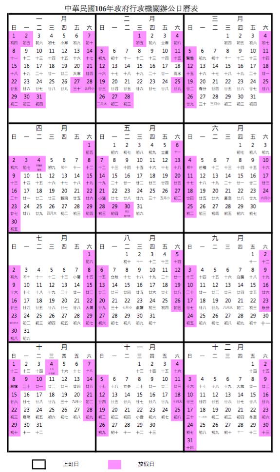 2017年(中華民国106年)の台湾のカレンダー