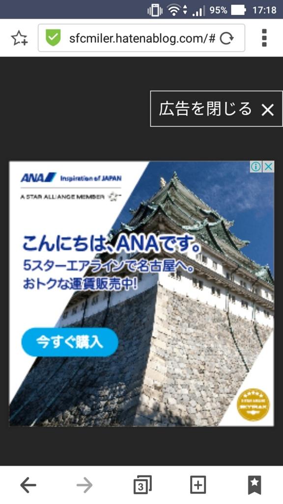 モバイル全画面広告