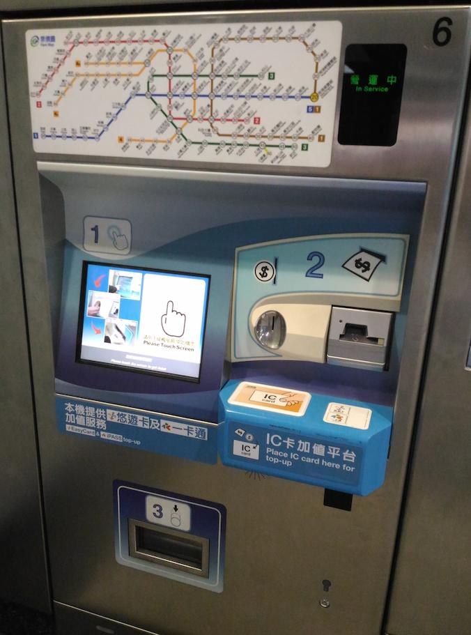 台北メトロ(MRT)の駅にある自動券売機