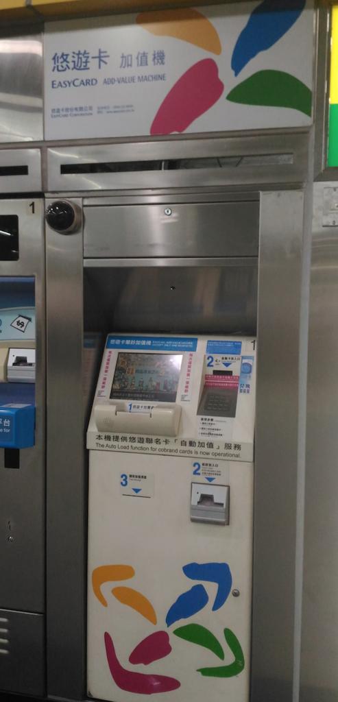 台北メトロ(MRT)の駅にあるチャージ専用機