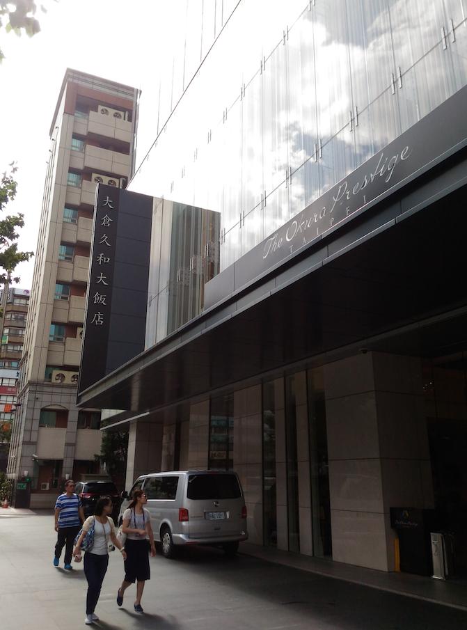 オークラプレステージ台北(大倉久和大飯店)
