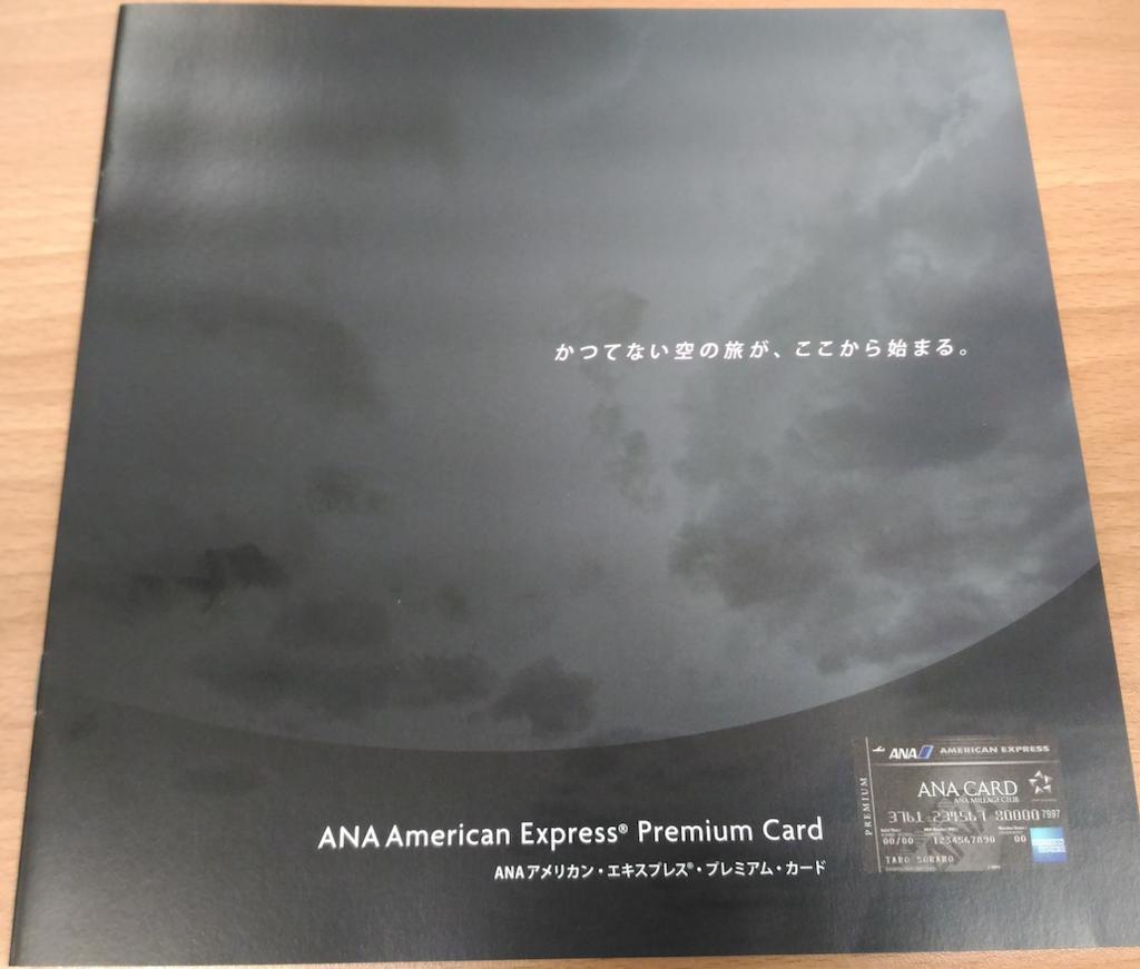 ANA アメリカン・エキスプレス・プレミアム・カード