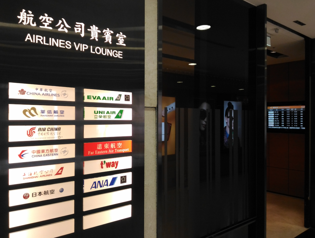 台北松山空港にあるVIPラウンジ