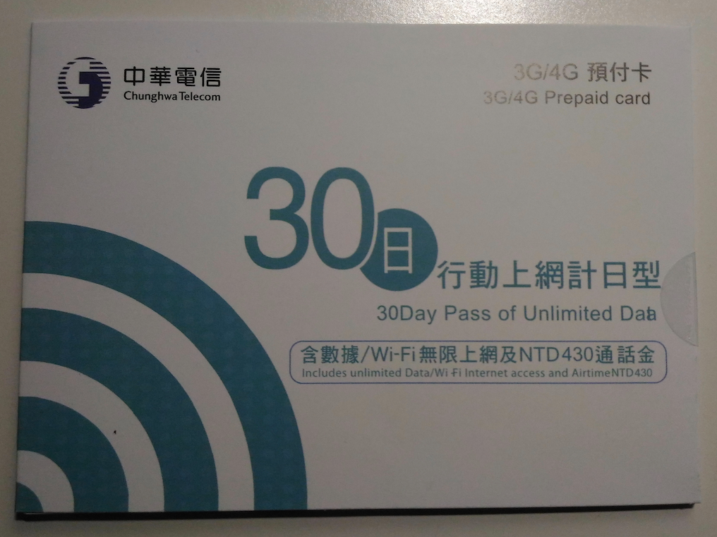 中華電信のプリペイドSIMカード