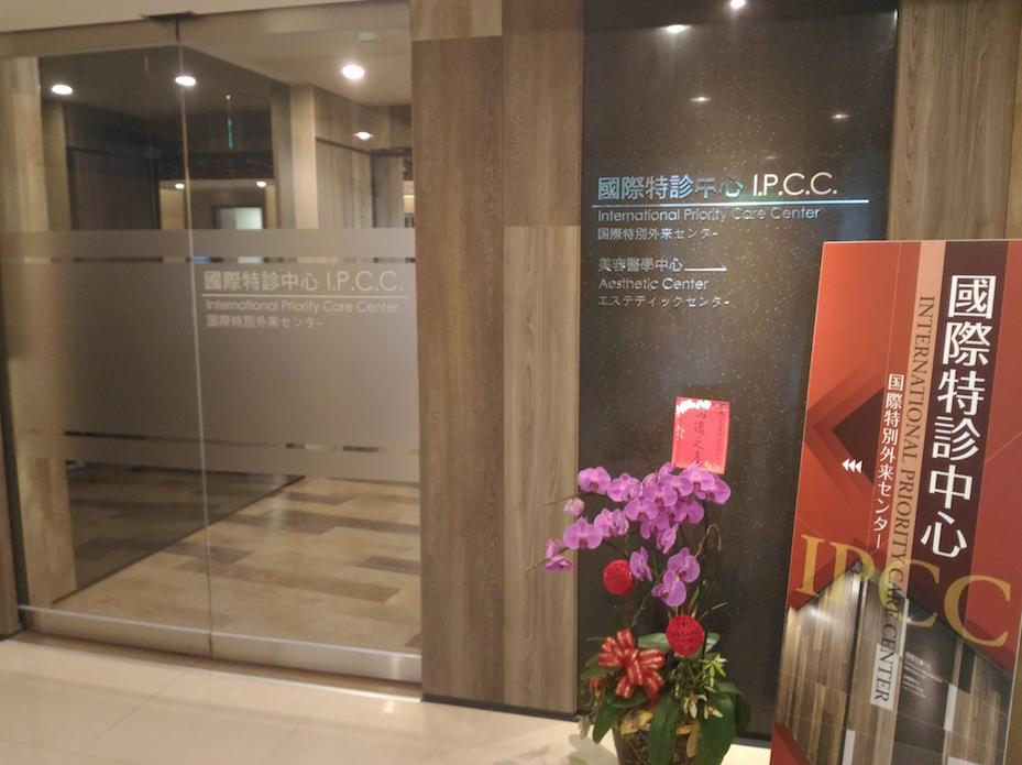 台湾の台北にある台安医院
