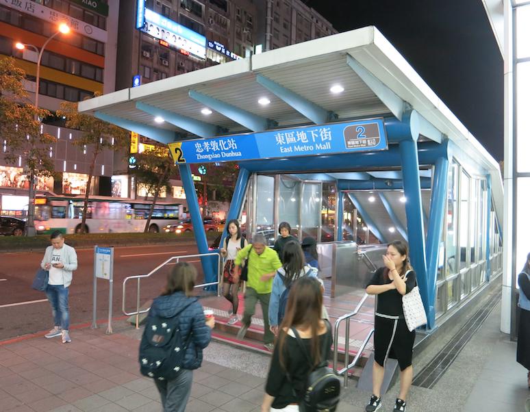 台北メトロ(MRT)の忠孝敦化駅の2番出口