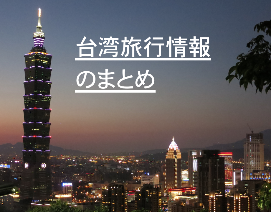 台湾旅行情報のまとめ