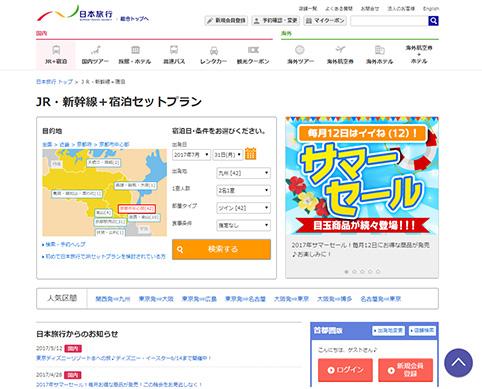 日本旅行JRセットプラン