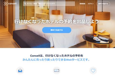 宿泊予約の権利売買サービス【Cansell(キャンセル)