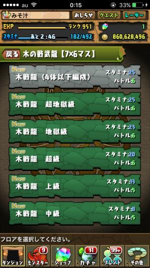木の戦武龍 メニュー