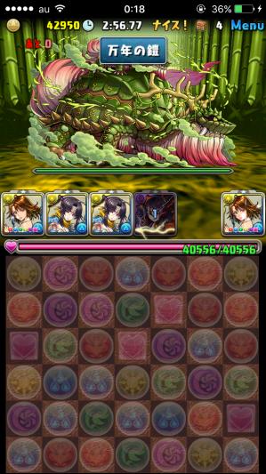 木の戦武龍 ボス ガンゾ1