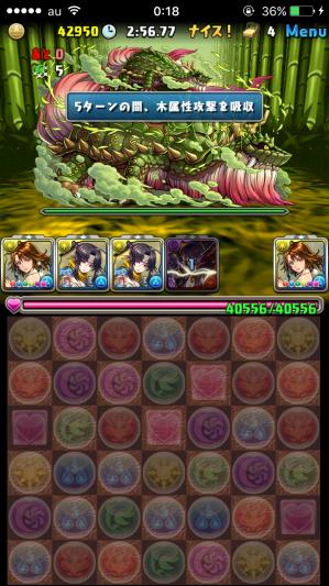木の戦武龍 ボス ガンゾ2