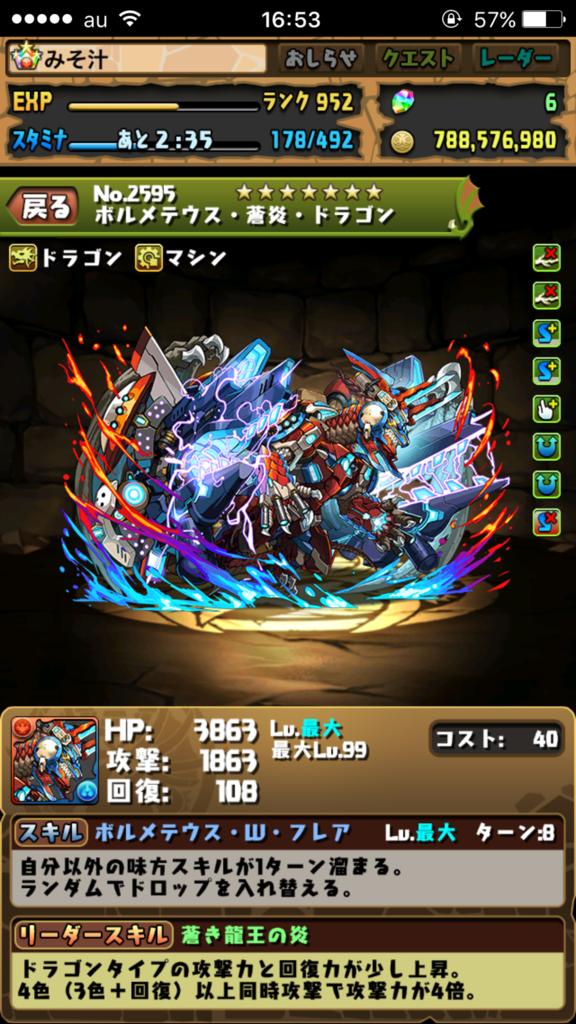 ボルメテウス・蒼炎・ドラゴン