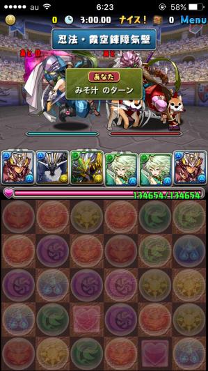 裏・極限の闘技場 忍者