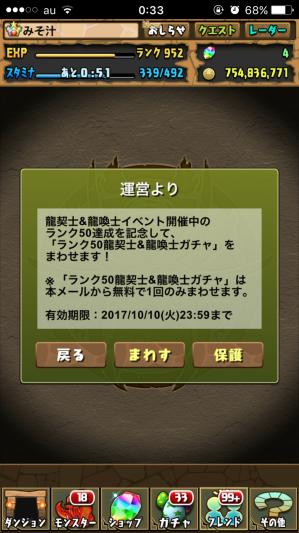 龍契士&龍喚士ガチャ 50ランク