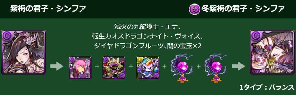 冬紫梅の君子・シンファ(超究極シンファ) 超究極進化素材