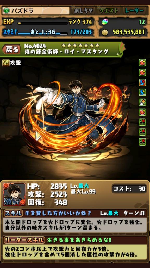 焔の錬金術師・ロイ・マスタング