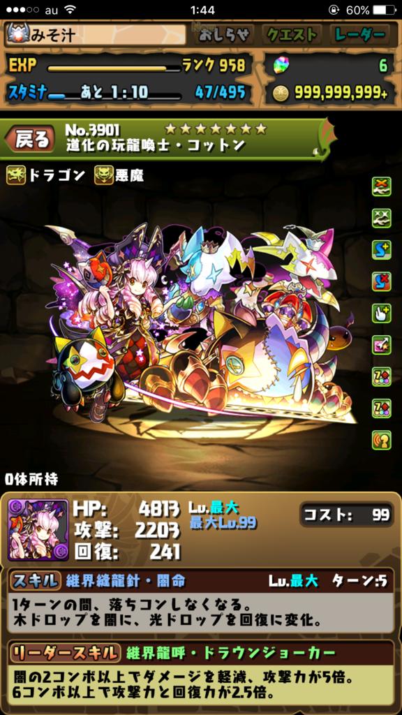道化の玩龍喚士・コットン(闇コットン)