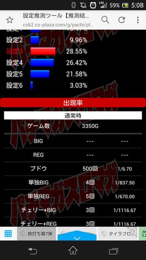Screenshot_20160812170812