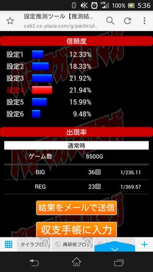 Screenshot_20160906173610