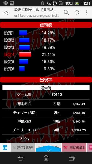 Screenshot_20161026230151