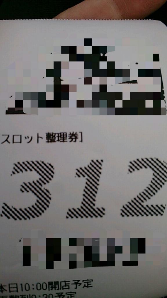 f:id:supernomanner:20170112202735j:plain