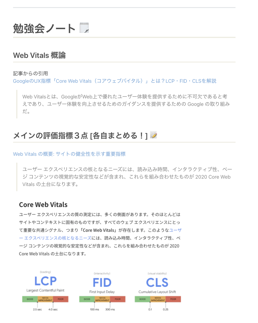 PageSpeed Insights 社内勉強会用の資料のキャプチャ