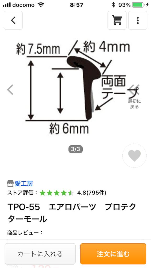 f:id:supertosiki0611:20180516065557p:image