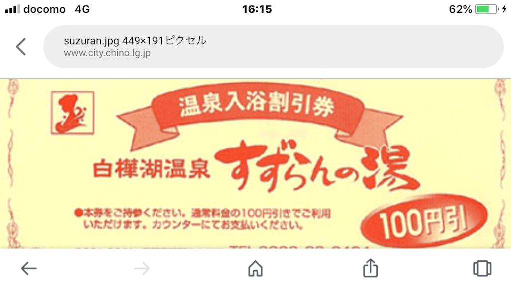 f:id:supertosiki0611:20180813181651p:image