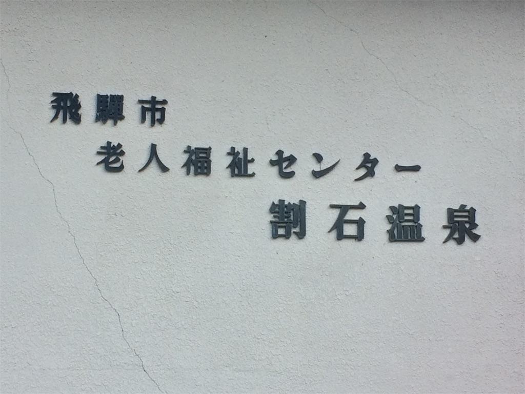f:id:supertosiki0611:20190502200725j:image