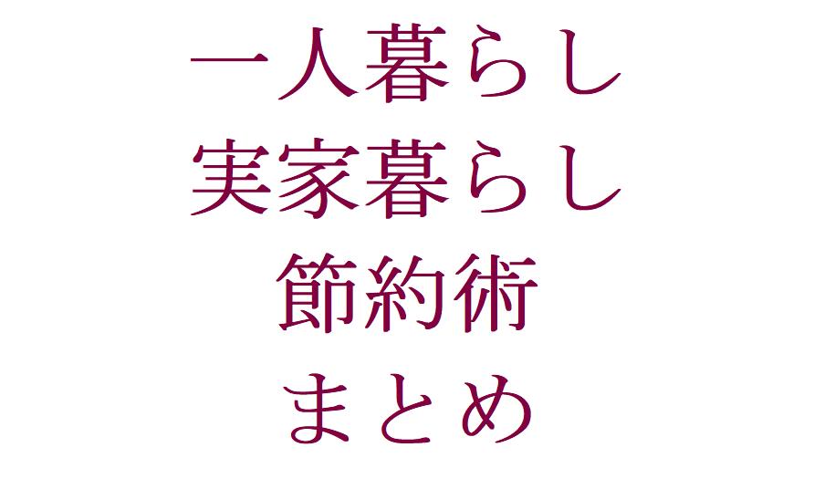 f:id:superwriter:20180923163444p:plain
