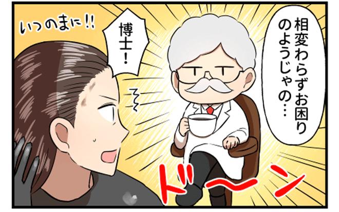 manga2-1