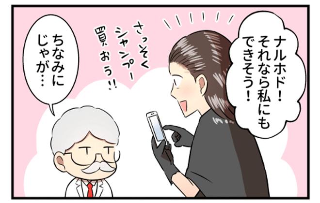 manga2-6