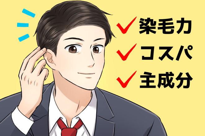 【口コミつき】メンズの白髪染めトリートメント人気ランキングベスト10!